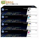惠普(HP)118A 四色碳粉盒 (适用150a/150w/179fnw/178nw机型) 可选国产
