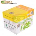 欣乐A4 80克多功能复印纸HK10099(稳定,质感)