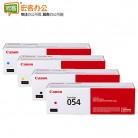 佳能 CRG054 四色原装硒鼓可选 适用(MF641cw/643Cdw/645cx/LBP623Cdw/621cw) 可选国产
