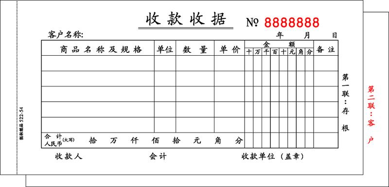 二联普通(需复写纸)收款收据(50份)hk11258